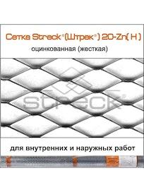 Штукатурная сетка Streck 20-Zn(H), 10 м2