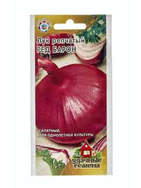Семена Лук репчатый Ред Барон, 0,2 г