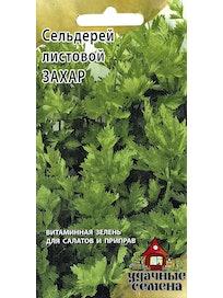 Семена сельдерей Захар листовой, 0,1 г