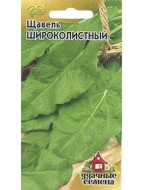 Щавель Широколистный, 1 г