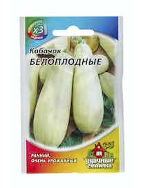 Семена Кабачок Белоплодные, 1,5 г