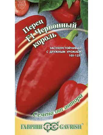 Семена Перец Червонный король F1 0,1 г. авторский
