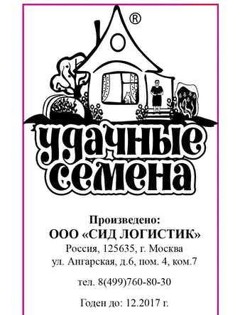 Семена Укроп Лесногородский 1 г