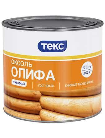 Олифа Оксоль 2.2л/1.8кг ТЕКС мет. тара