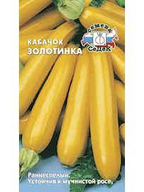Семена кабачок Золотинка