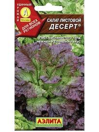 Семена Салат Десерт листовой А, 0,5 г