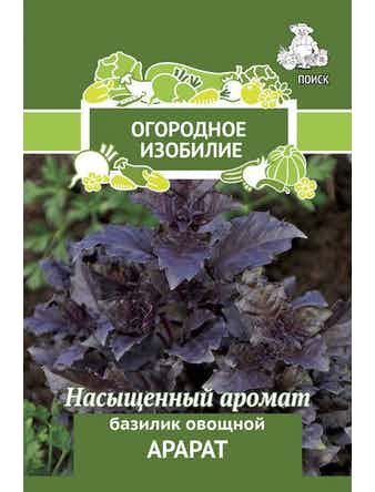 Семена Базилик овощной Арарат 0,25 г
