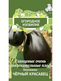 Семена Баклажан Черный красавец, 0,25 г
