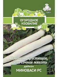 Семена Дайкон Миноваси РС 1 г