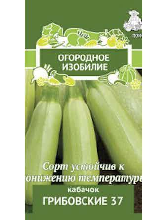 Семена Кабачок Грибовские 37 2 г
