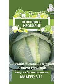 Семена Капуста белокочанная Амагер 611, 0,5 г