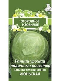 Семена Капуста белокочанная Июньская, 0,5 г