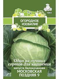 Семена Капуста белокочанная Московская - 9, 0,5г