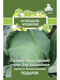 Семена Капуста белокочанная Подарок, 0,5 г