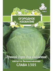 Семена Капуста белокочанная Слава 1305, 0,5 г