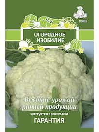 Семена Капуста цветная Гарантия, 0,5 г