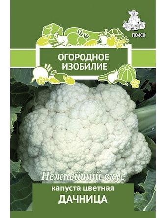 Семена Капуста цветная Дачница 0,5 г