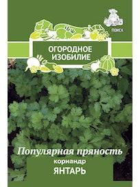 Семена Кориандр Янтарь, 3 г