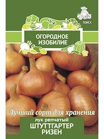Семена Лук репка Штуттгартер ризен, 1 г