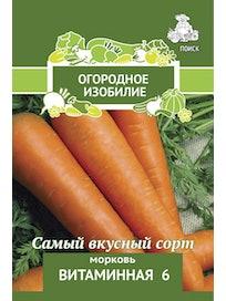 Семена Морковь Витаминная - 6, 2 г