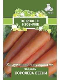 Семена Морковь Королева осени 2 г