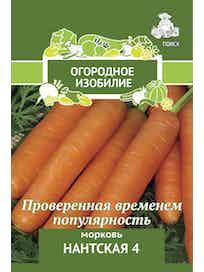 Семена Морковь Нантская - 4, 2 г