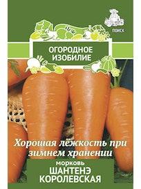 Семена Морковь Шантенэ Королевская, 2 г