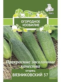 Семена Огурец Вязниковский 37 0,5 г