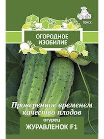 Семена Огурец Журавленок F1, 0,5 г