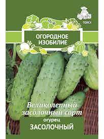 Семена Огурец Засолочный, 0,5 г