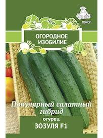 Семена Огурец Зозуля F1, 0,5 г