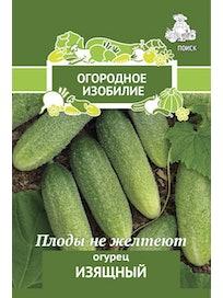 Семена Огурец Изящный, 0,5 г