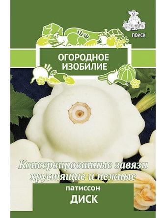 Семена Патиссон Диск 1 г