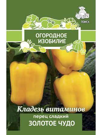Семена Перец сладкий Золотое чудо 0,25 г