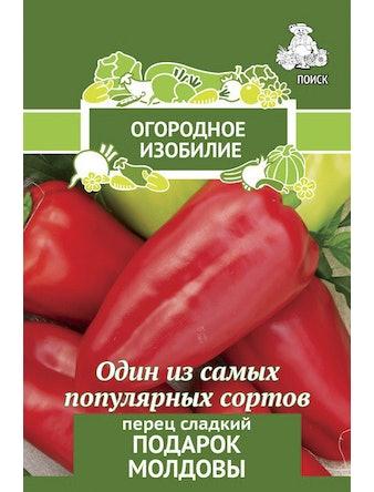 Семена Перец Подарок Молдовы 0,25 г