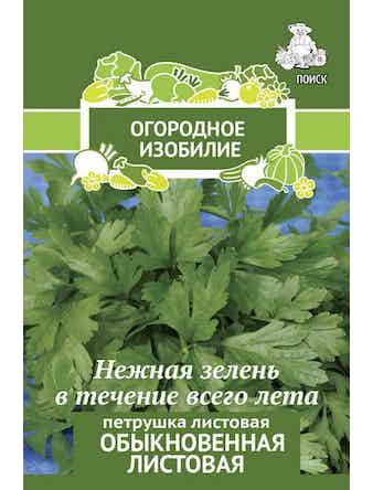 Семена Петрушка Обыкновенная листовая 3г