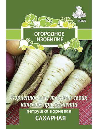 Семена Петрушка Сахарная 3 г