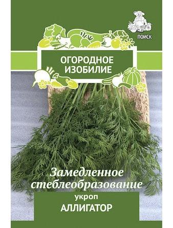Семена Укроп Аллигатор 2 г
