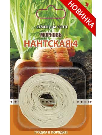 Семена Морковь лента Нантская 4, 8м (350шт) ПФ