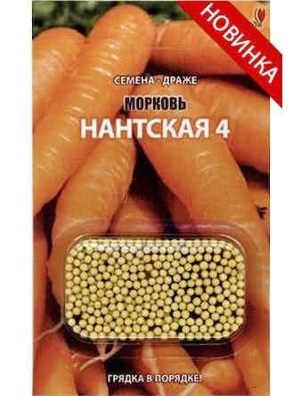 Семена Морковь гранулированная Нантская 4, 300шт ПФ