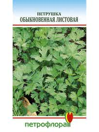 Семена Петрушка Обыкновенная листовая ПФ, 2 г