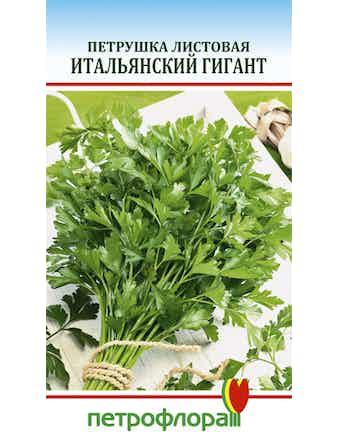 Семена Петрушка Итальянский гигант 2г ПФ