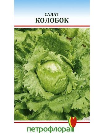 Семена Салат Колобок 1г ПФ