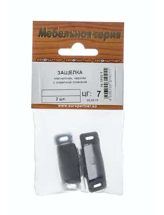 Защелка магнитная, черная, 46 х 15 мм, 2 шт.