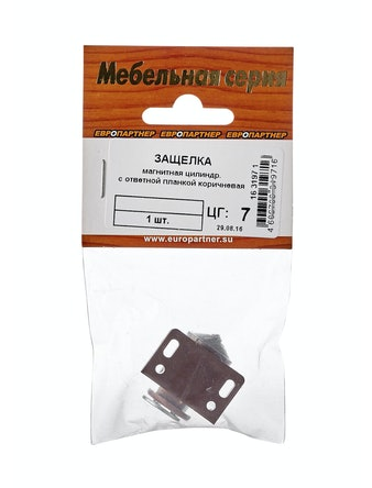 Защелка магнитная цилиндрическая с ответной планкой, коричневая