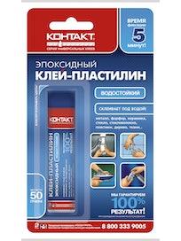 Клей-пластилин эпоксидный КОНТАКТ водостойкий 50г, блистер