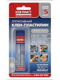 Клей-пластилин эпоксидный КОНТАКТ холодная сварка 50г, блистер