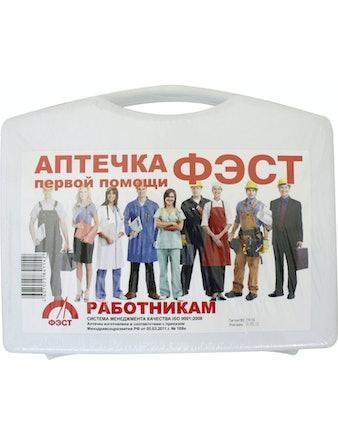 Аптечка для оказания первой помощи работникам ФЭСТ