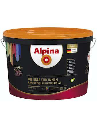 Краска Alpina Edle Благородная шелковисто-матовая база 1, 2,5 л