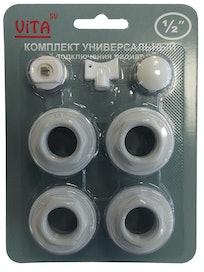 Комплект 1/2 универсальный для подключения радиаторов